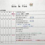 4月のレッスンスケジュール♡