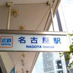 名古屋へ日帰り旅♬