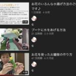 私のYouTubeチャンネル♪